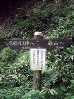サイズ変更08.10.3warabiyama.01.JPG