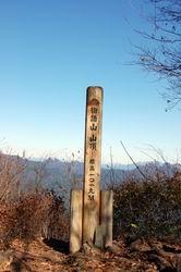 サイズ変更09.11.04monogatariyama.08.JPG